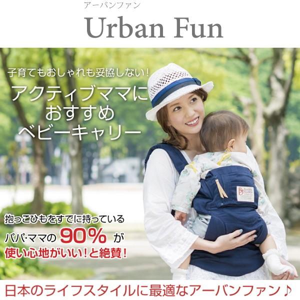 アーバンファン urbanfun