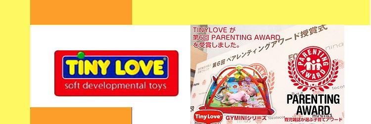 Tiny Love タイニーラブ