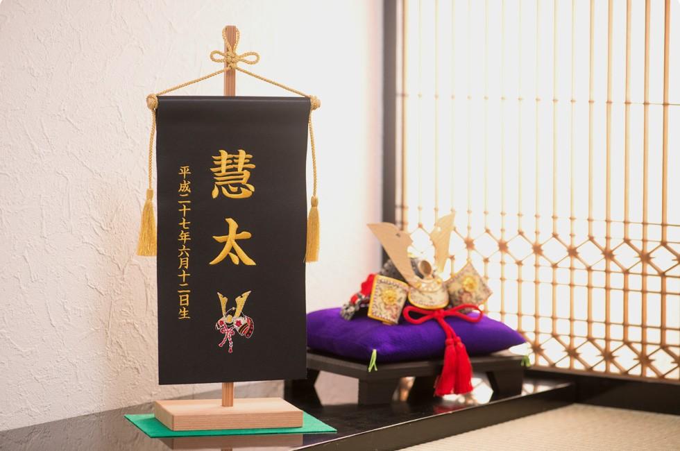 名前旗 端午の節句 五月人形 兜飾り 鯉のぼり節句人形 命名 サテン 刺繍 名入れ ご出産のお祝いや初節句の贈り物に大人気です。 素材を生かし細かいところにまでこだわって手づくりされていますので、非常に趣もございます。