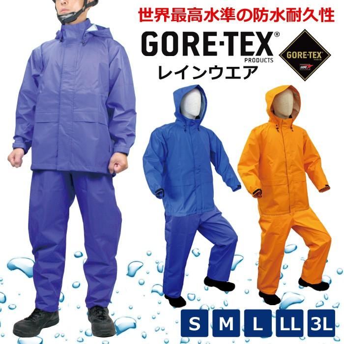 ゴアテックス レインウェア 上下 男女兼用 GORE-TEX レインコート レインジャケット レインパンツ 合羽 カッパ 作業着 登山