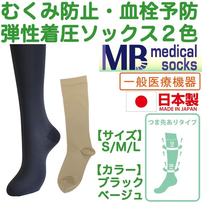 一般医療機器 MB弾性着圧靴下 ブラック/ベージュ