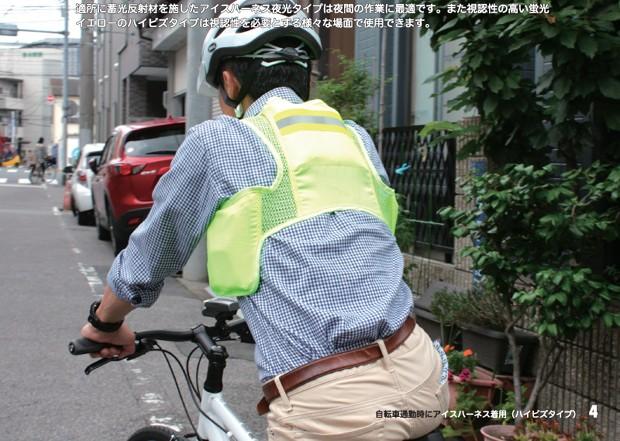 熱中症対策グッズ 冷却ベスト アイスハーネス 自転車