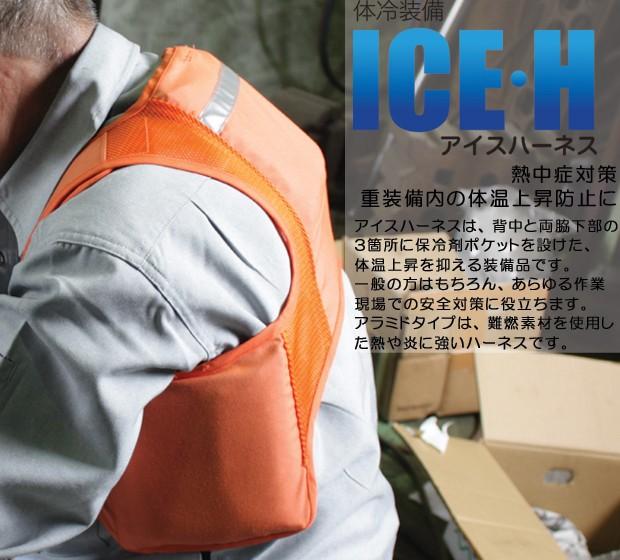 熱中症対策 冷却ベスト アイスベスト アイスハーネス