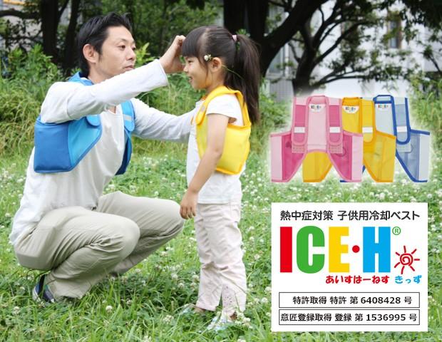 熱中症対策グッズ 冷却ベスト アイスハーネス 子供用