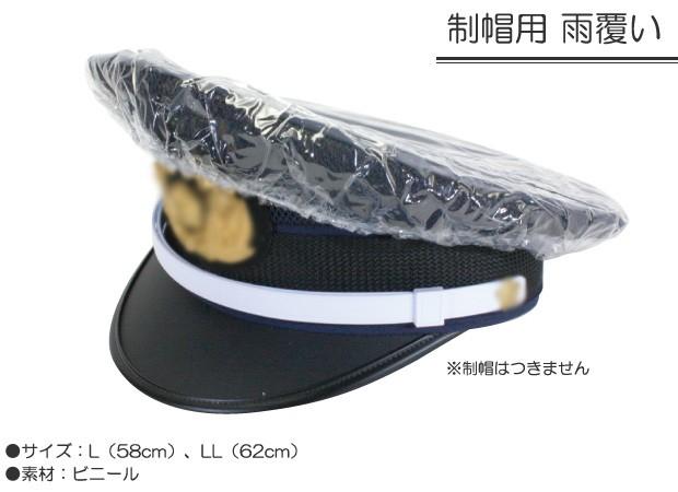 制帽用 雨覆い ビニール カバー【警察官】【警備】