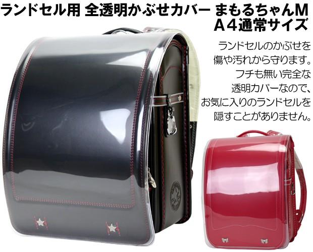 全透明ランドセルカバー まもるちゃん RZT-1300