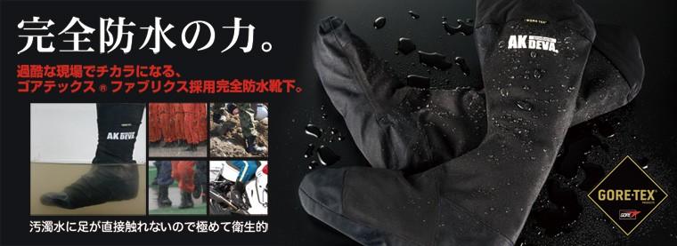 AK products DEVA 防水靴下 ブーツライナー GORE-TEX ゴアテックス 完全防水 防水ブーツ 釣り バイク