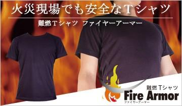 炎に強い!インナー向き難燃Tシャツ