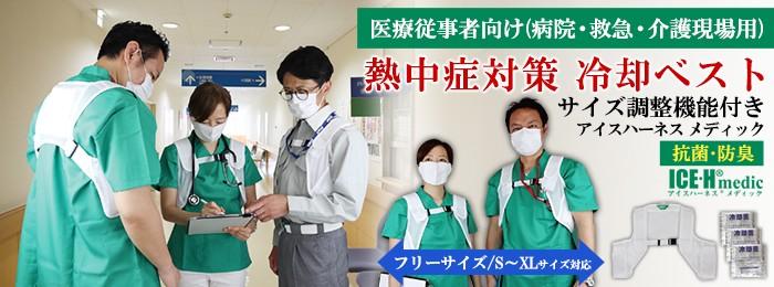 医療 救急 介護士向け 熱中症対策 冷却ベスト アイスハーネス メディック