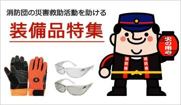 消防団向け装備品特集