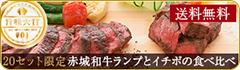 赤城和牛ランプとイチボの食べ比べ