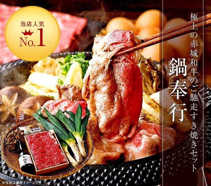 極上すき焼きセット「鍋奉行」ぐんま・すき焼き祭り応援特価