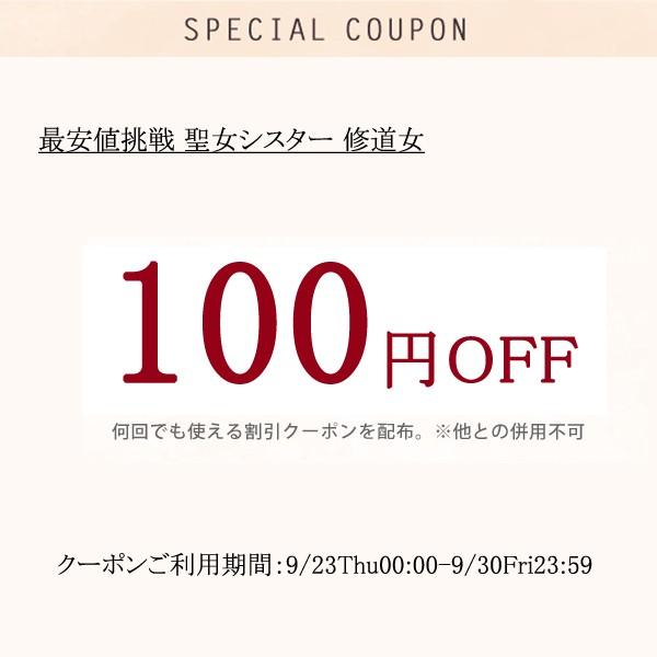 時間限定限定商品シスター 修道女対応100円割引き