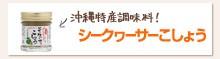 【シークヮーサーこしょう】沖縄特産調味料!