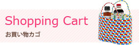 Shopping Cart お買い物カゴ