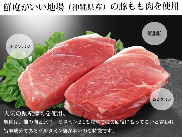 沖縄県産豚肉使用