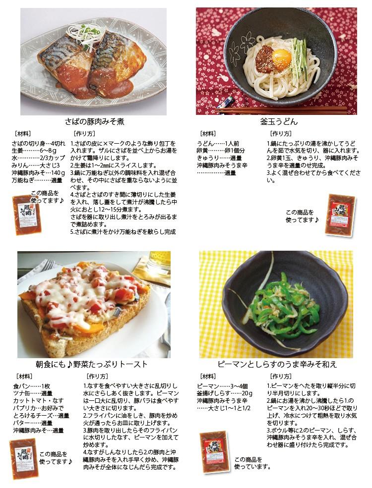 おすすめレシピ2