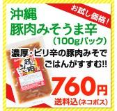 【お試し価格!】沖縄豚肉みそうま辛(100gパック) 濃厚・ピリ辛の豚肉みそでごはんがすすむ!! 500円送料込(メール便)