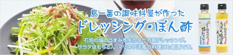 島一番の調味料屋が作った ドレッシング・ぽん酢