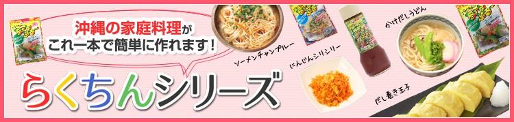 沖縄の家庭料理がこれ一本で簡単に作れます!らくちんシリーズ