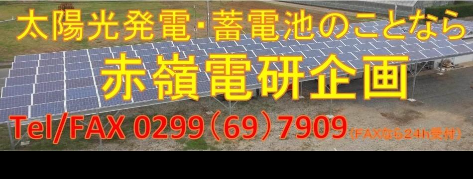 赤嶺電研企画太陽光発電ネット店