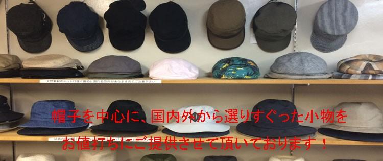 帽子を中心に、国内外から選りすぐった小物をお値打ちにご提供させて頂いております!