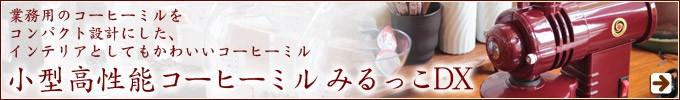 茜珈琲のみるっこDX