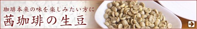 茜珈琲の珈琲豆(生豆)