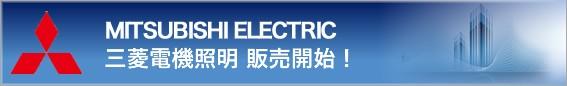三菱電機照明 販売開始