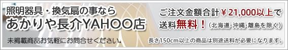 2万1千円以上のご購入で送料無料