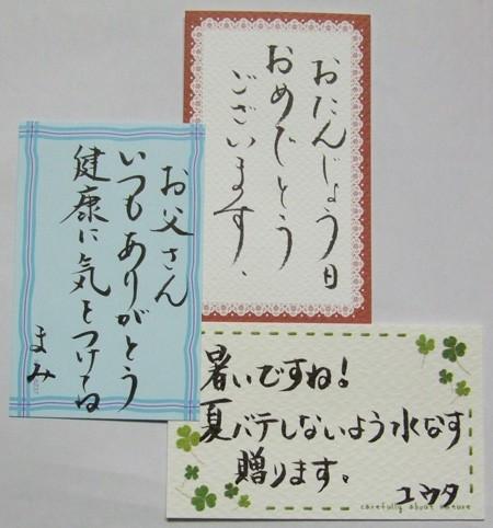 メッセージカードのサンプル