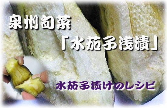 水茄子漬けのレシピ