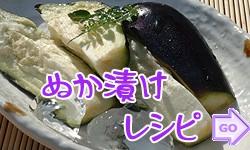 ぬか漬け水茄子のレシピ