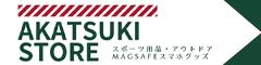 AKATSUKIストア ロゴ