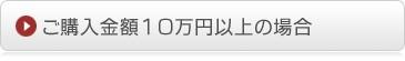ご購入金額10万円以上の場合