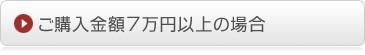 ご購入金額7万円以上の場合
