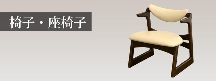 椅子・座椅子