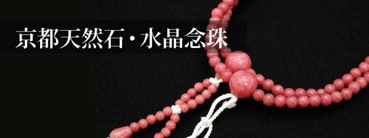 京都天然石・水晶念珠