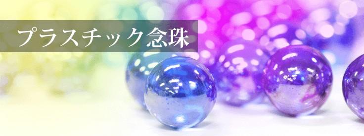 プラスチック念珠