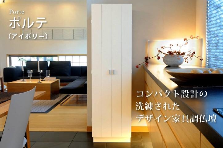 コンパクト設計の洗礼されたデザイン家具調仏壇