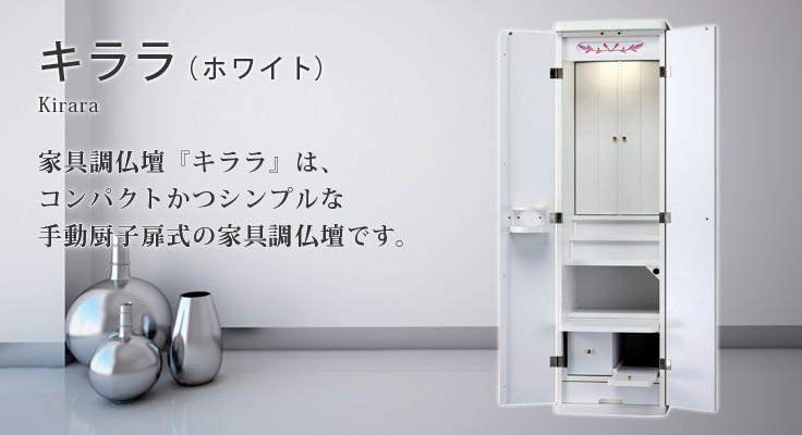 キララ(ホワイト)家具調仏壇『キララ』は、コンパクトかつシンプルな手動厨子扉式の家具調仏壇です。