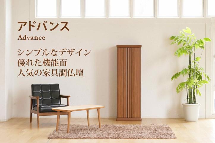 アドバンスシンプルなデザイン、優れた機能面。人気の家具調仏壇
