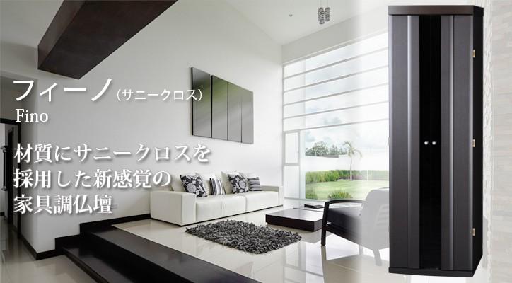 フィーノ(サニークロス)材質にサニークロスを採用した新感覚の家具調仏壇