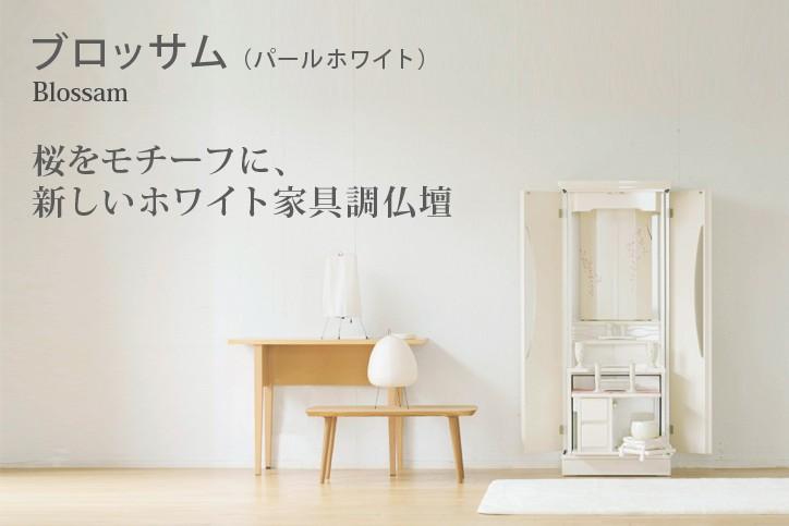 ブロッサム桜をモチーフに、新しいホワイト家具調仏壇