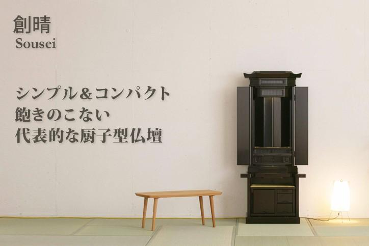 創晴(そうせい)シンプル&コンパクト 飽きのこない代表的な厨子型仏壇