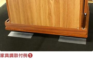 家具調取付例[1]