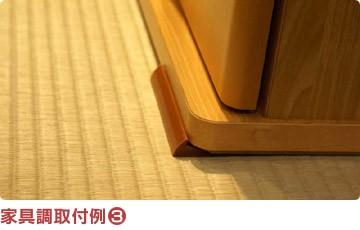 家具調取付例[3]