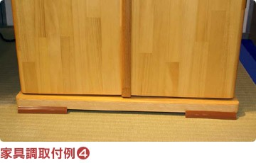 家具調取付例[4]