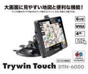 トライウイン ポータブルナビ Touch DTN-6000