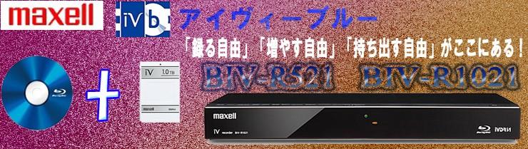 マクセル maxell 1TB HDD内蔵 iVDR搭載 3D対応ブルーレイレコーダー BIV-R1021